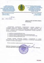 Алматинский коледж энергетики