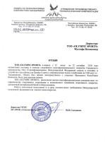 МАК алматы Горстрой