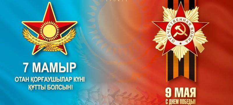 7 мая - День Защитника Отечества и 9 мая - День Победы